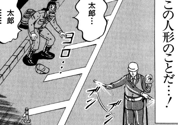 最強伝説 黒沢