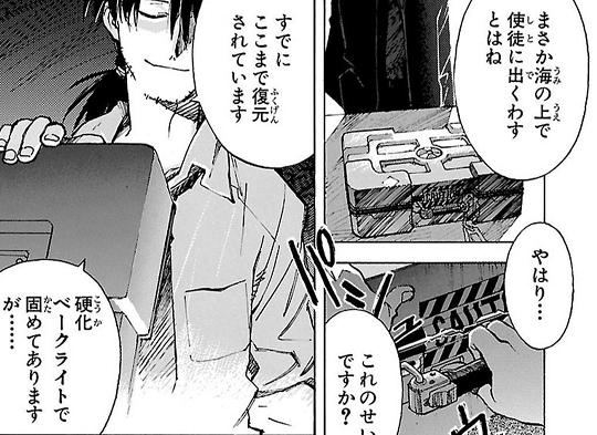 漫画エヴァ4巻