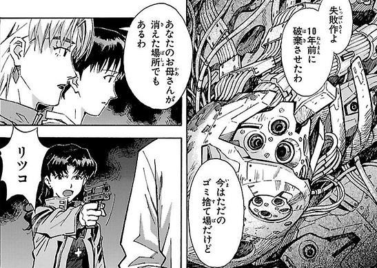 漫画エヴァ10巻