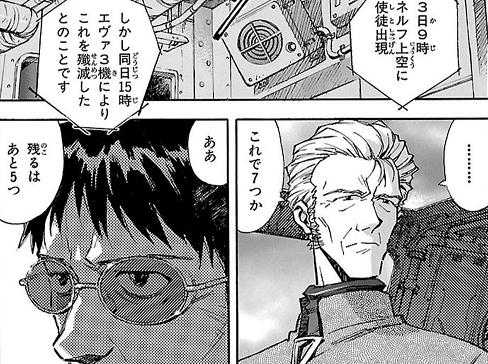 漫画エヴァ5巻