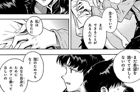 漫画エヴァ12巻
