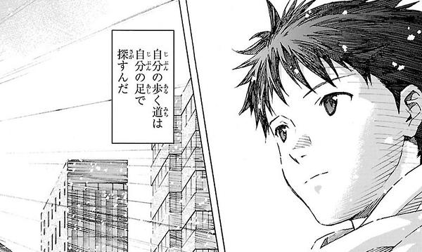漫画エヴァ14巻