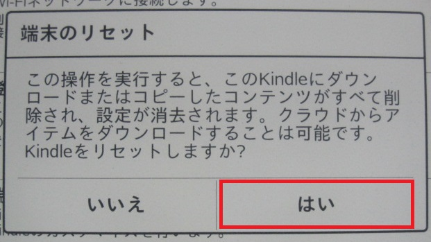 Kindleタブレット 初期化