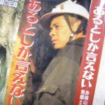 徳川埋蔵金を探し続けた糸井重里というコピーライター