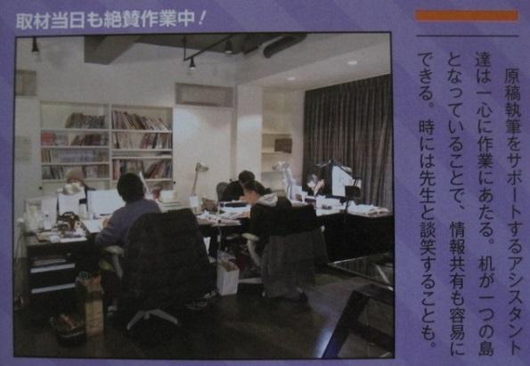 ジャンプ流vol.21 富樫義博