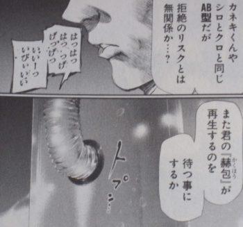 東京喰種9巻