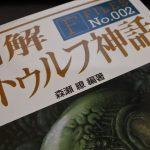 ホラー小説「玩具修理者」の元ネタ「クトゥルフ神話」を解説