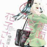 マンガ「能面女子の花子さん」感想 恋も友情も能面も!斬新設定が面白いコメディ漫画
