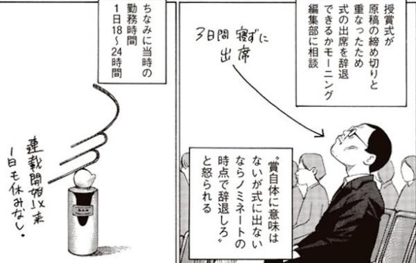 なぜ佐藤秀峰は「ブラックジャックによろしく」の著作権を放棄したのか ...