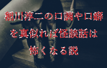 稲川淳二 口調・口癖