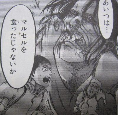 巨人 ユミル の 進撃