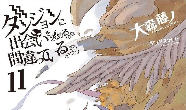 ダンまち11巻 ネタバレ感想