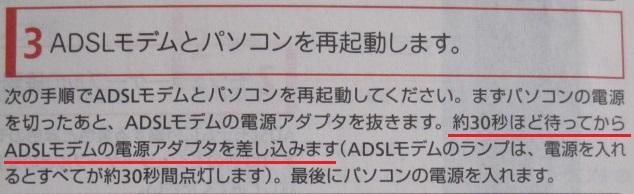 Yahoo!BB ADSL不具合対処法