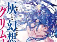 灰と幻想のグリムガル11巻 ネタバレ感想