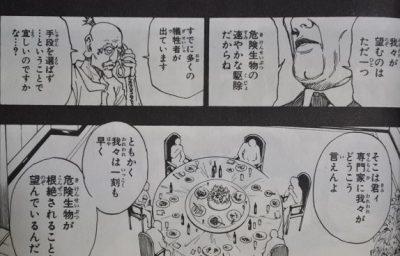 キメラアント編