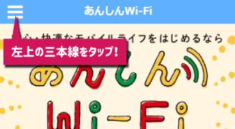 ドコモ あんしんwi-fi