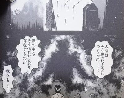 ドラゴンヘッド10  望月峯太郎
