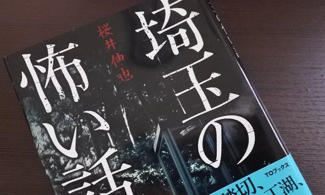 浦山ダム 心霊スポット 検証