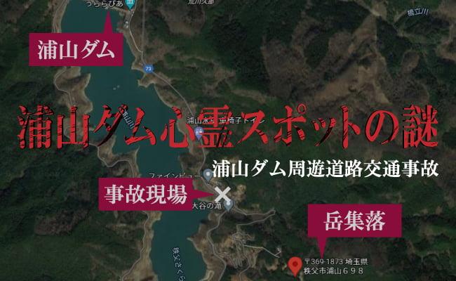 浦山ダム周辺事故検証