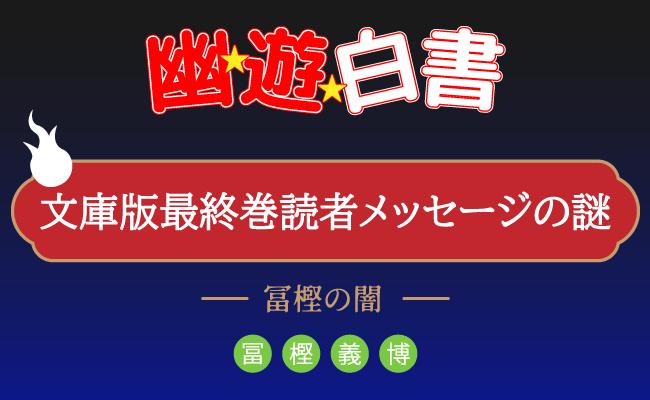 幽遊白書文庫本最終巻の謎