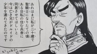 七つの大罪考察 ヘンドリクセンまとめ