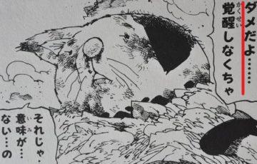 七つの大罪 アーサーの生死問題