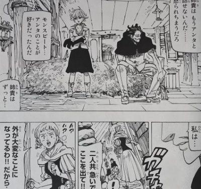 七つの大罪 デリエリ・モンスピート
