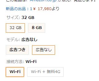 Kindle 端末 購入