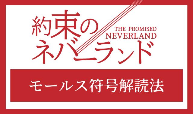 約ネバ モールス符号解読