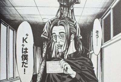 漫画「切子」 ネタバレ感想