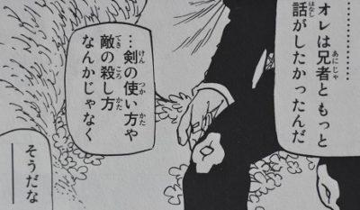 七つの大罪 ゼルドリスの本心