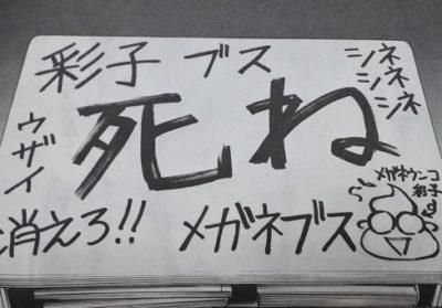 彩子 ネタバレ感想