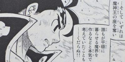 七つの大罪 ゼルドリス考察