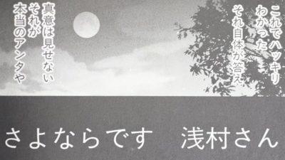 東京闇虫 ネタバレ感想