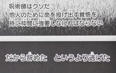 呪術廻戦77話 ネタバレ感想