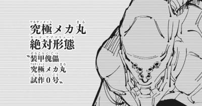 呪術廻戦80話 ネタバレ感想