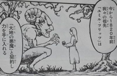 進撃の巨人 大地の悪魔考察