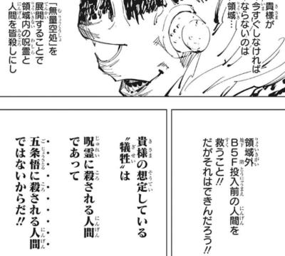 呪術廻戦 89話ネタバレ感想