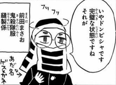 5 人 鬼 の 選別 刃 滅 最終
