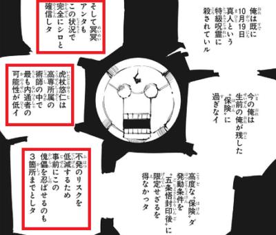呪術廻戦91話 ネタバレ考察