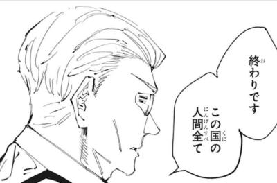 呪術廻戦93話 ネタバレ考察