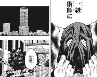 呪術廻戦94話 ネタバレ考察