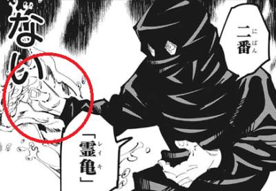 呪術廻戦95話