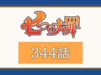 七つの大罪344話