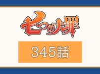 七つの大罪345話 ネタバレ感想