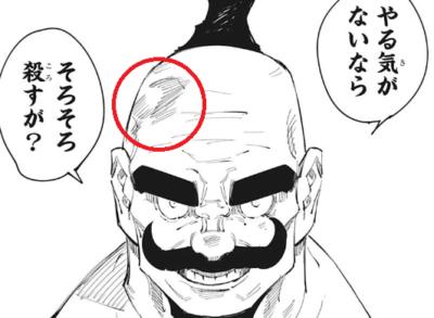 呪術廻戦97話 粟坂の術式