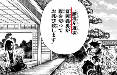 冨岡義勇の決意