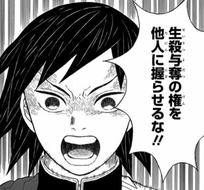 冨岡義勇 名言