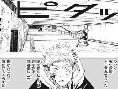 呪術廻戦103話ネタバレ感想