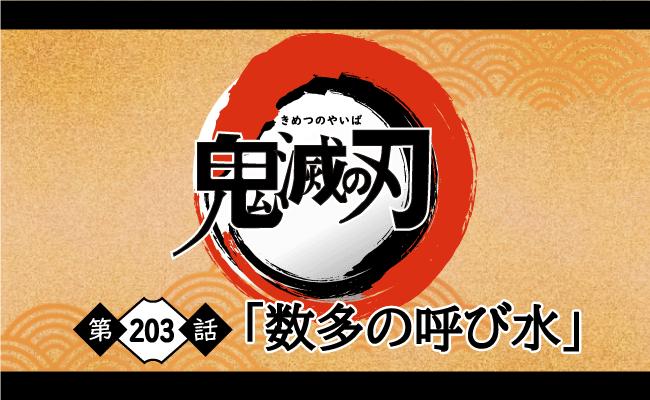 鬼滅の刃203話ネタバレ考察